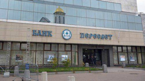Спасти «пересвет»: бинбанк и«интер рао» придут напомощь