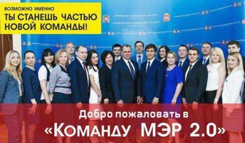 Участники конкурса «команда мэр 2.0» прошли этап личных встреч с экспертами