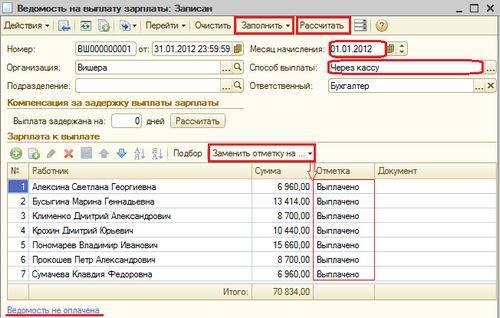 Выплата и депонирование зарплаты в программе «1с:бухгалтерия 8 (ред. 2.0)»